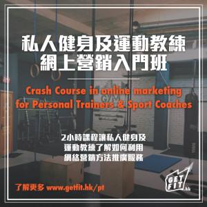 pt-training-class-580