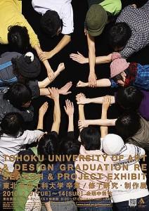 facebook-unite-poster